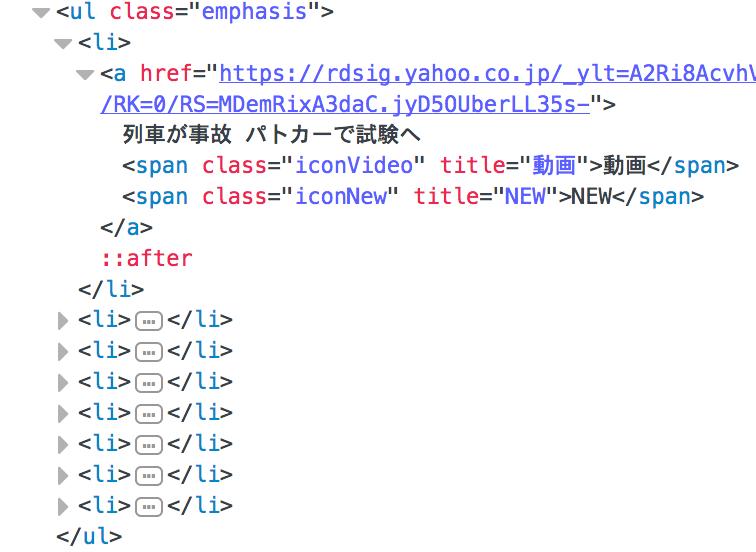 Yahooのリンクをクリックしてみよう | iMacrosとJavascriptの使い方