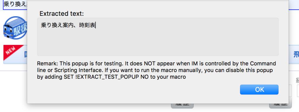 Imacros javascript prompt